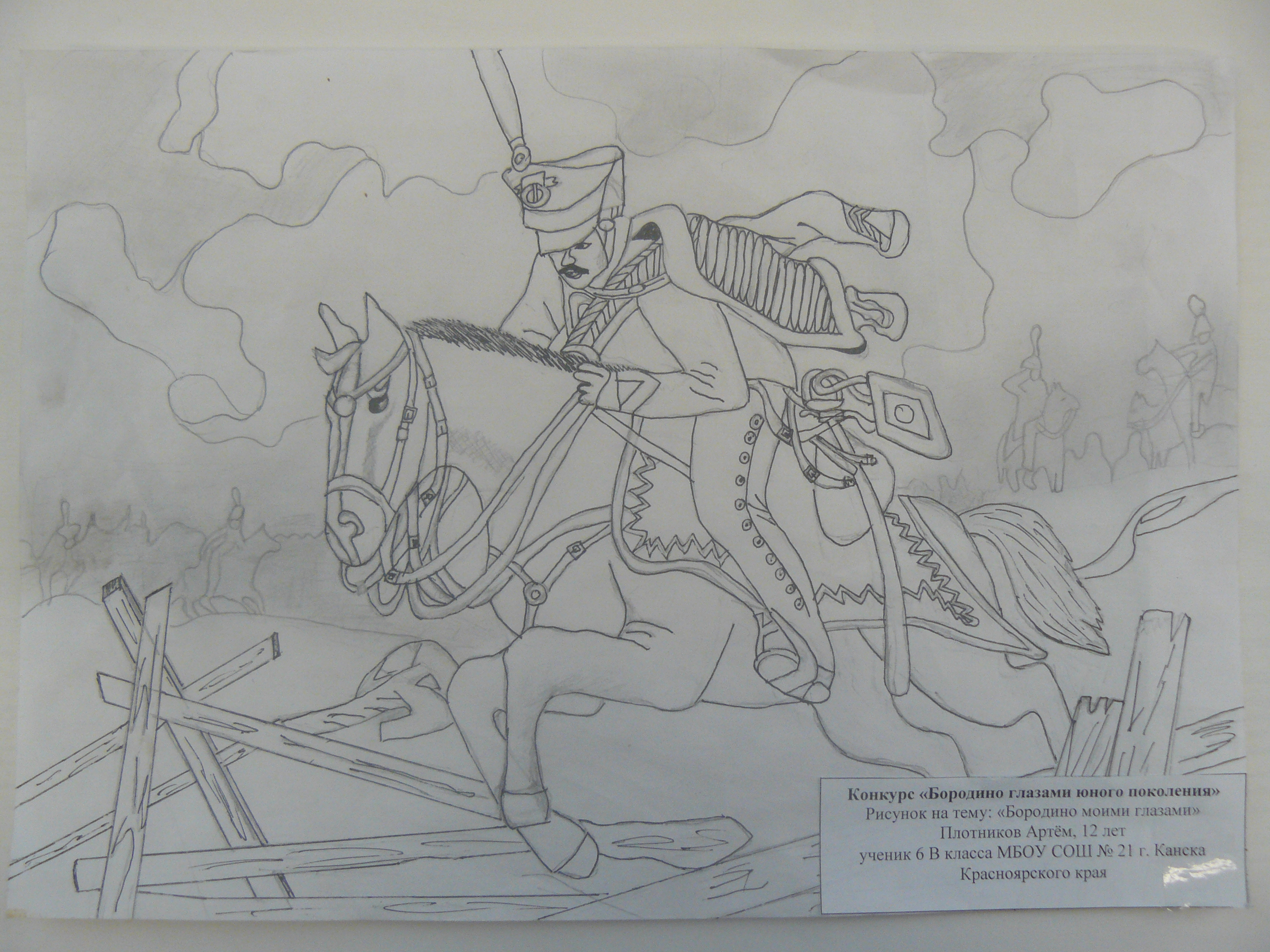 рисунки бородинской битвы карандашом:
