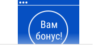 Вам бонус