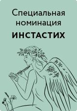 ИНСТАСТИХ