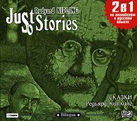 """Just So Stories"". R. Kipling"