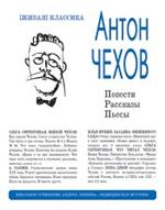 Антон Чехов. [Живая] классика