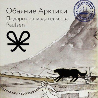 Обаяние Арктики. Подарок от издательства Paulsen