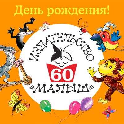 Издательству «Малыш» — 60! Юбилейный сборник в подарок