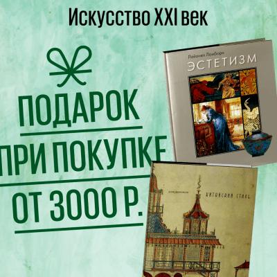 Подарок за покупку книг об искусстве