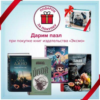 Подарок за покупку книг