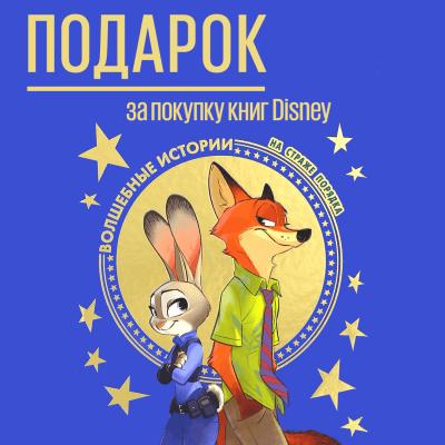 Волшебные миры Disney. Книга в подарок!