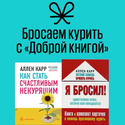 Бросаем вредные привычки с «Доброй книгой»