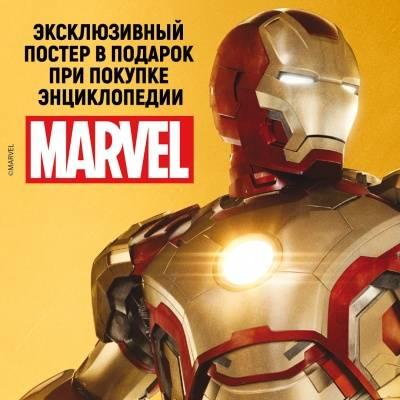 Эксклюзивный постер MARVEL в подарок!