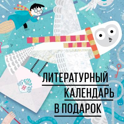 Литературный календарь в подарок к главным книгам