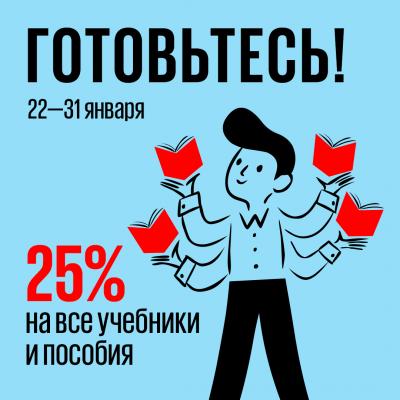 Готовьтесь! Учебники со скидкой 25%
