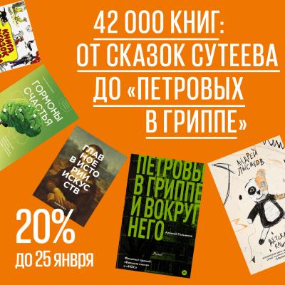 42 000 книг со скидкой 20%