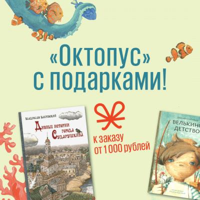 Детских книг много не бывает! Подарки читателям «Октопуса»
