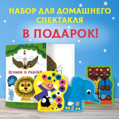 Сказка оживает! Подарок за покупку книг издательства «Малыш»