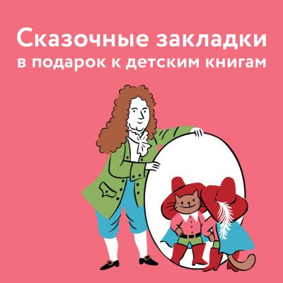 Подарок к детским книгам