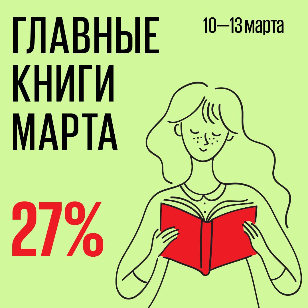 Главные книги марта