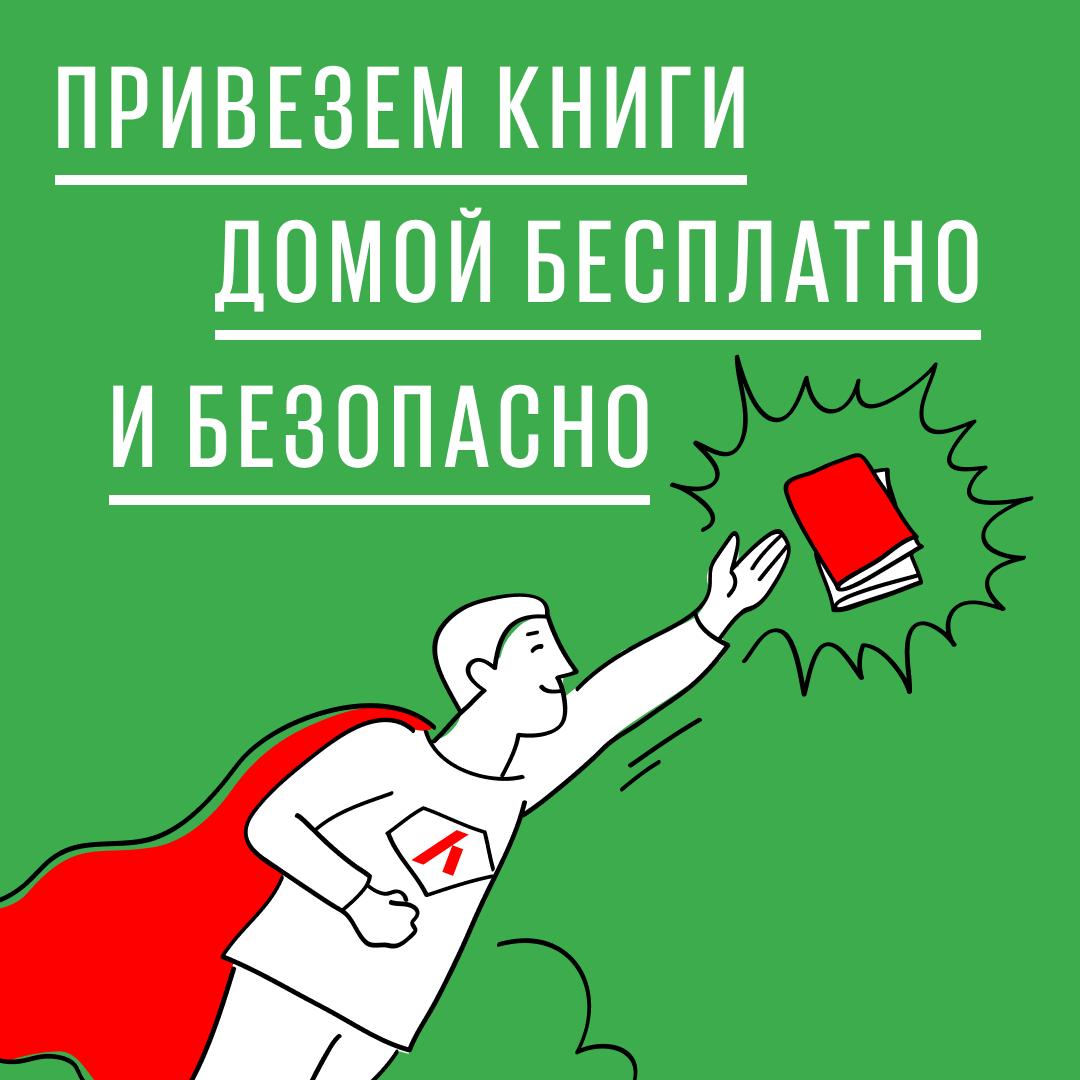 Пока вы дома, книги сами едут к вам
