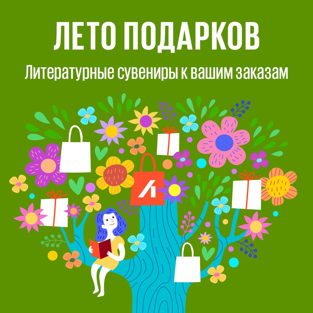 Лето подарков