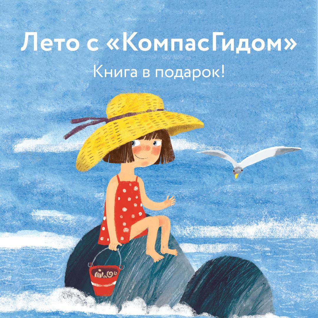 Лето с «КомпасГидом»