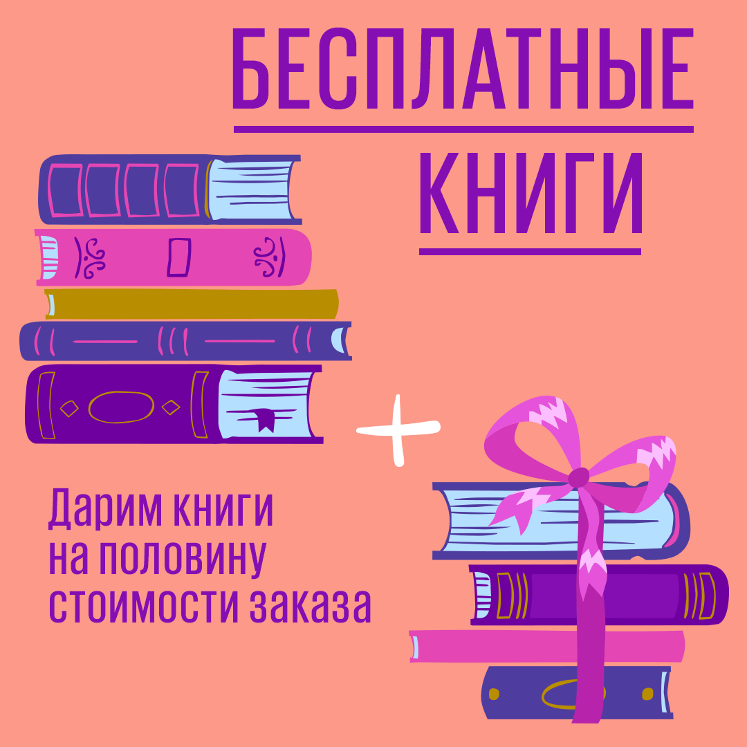 Бесплатные книги. Выбирайте!