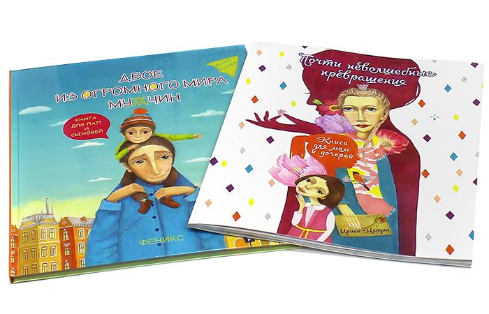 Книги Ирины Млодик в подарок