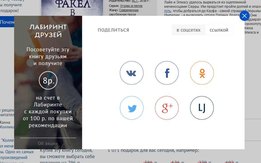 Реферальная программа Лабиринт.ру