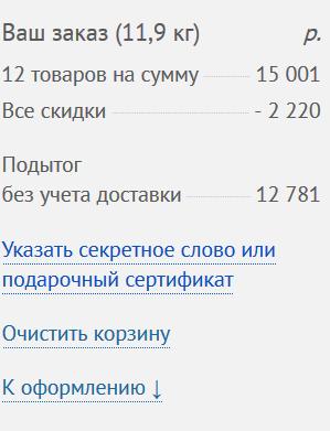 лабиринт коды бонуса