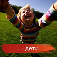 Счастье — это дети