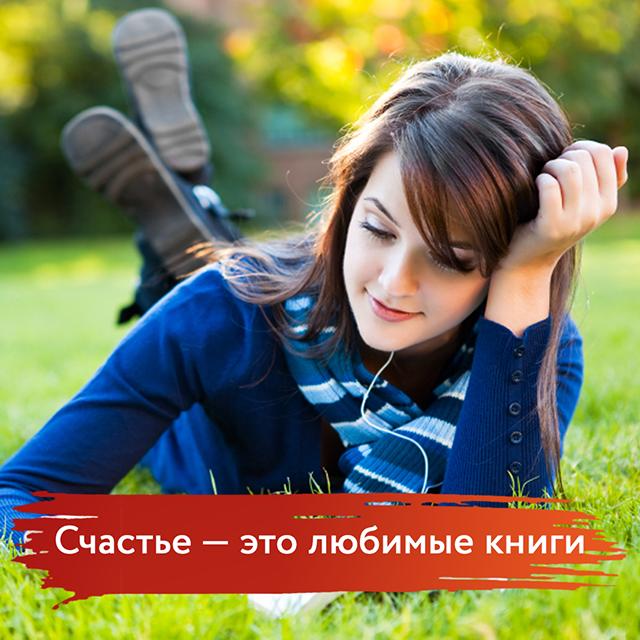Счастье - это любимые книги