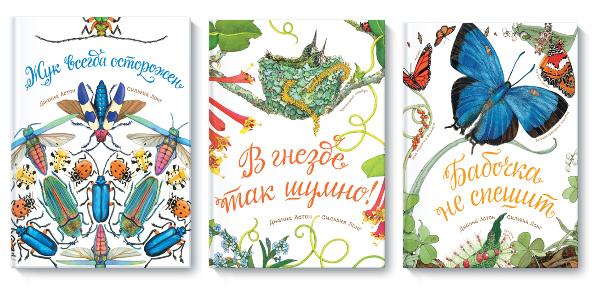 Артбуки о природе Дианны Астон