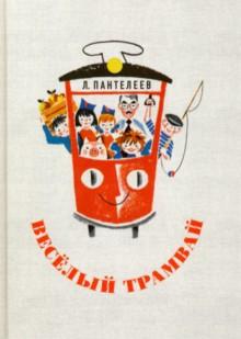 Леонид Пантелеев «Веселый трамвай»