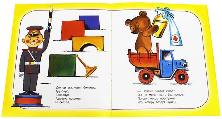 В. Берестов, «Про машину»