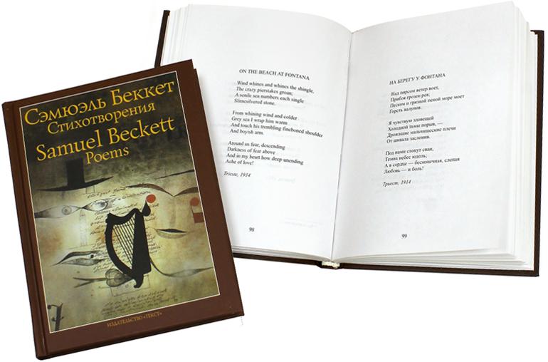 Сэмюэль Беккет: Стихотворения 1930-1989, Джеймс Джойс: Стихотворения