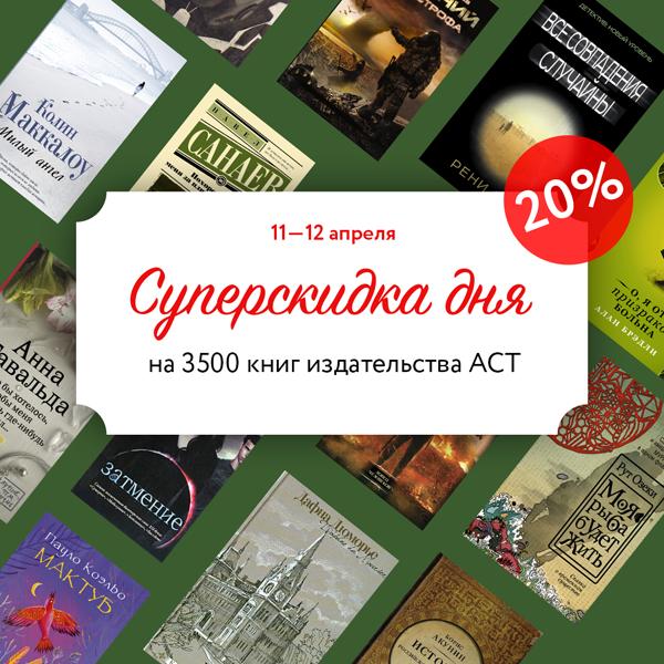 """Суперскидка на 3500 книг """"АСТ"""""""