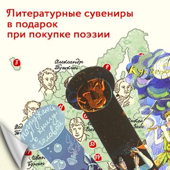 Литературные сувениры в подарок