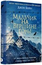 "Джон Бойн ""Мальчик на вершине горы"""