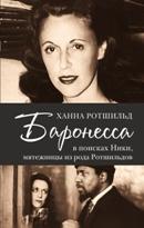 "Ханна Ротшильд ""Баронесса"""