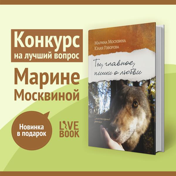 Конкурс на лучший вопрос Марине Москвиной
