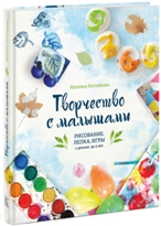 """Наталья Костикова """"Творчество с малышами"""""""