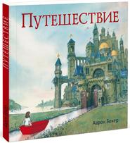 Аарон Бекер, «Путешествие»