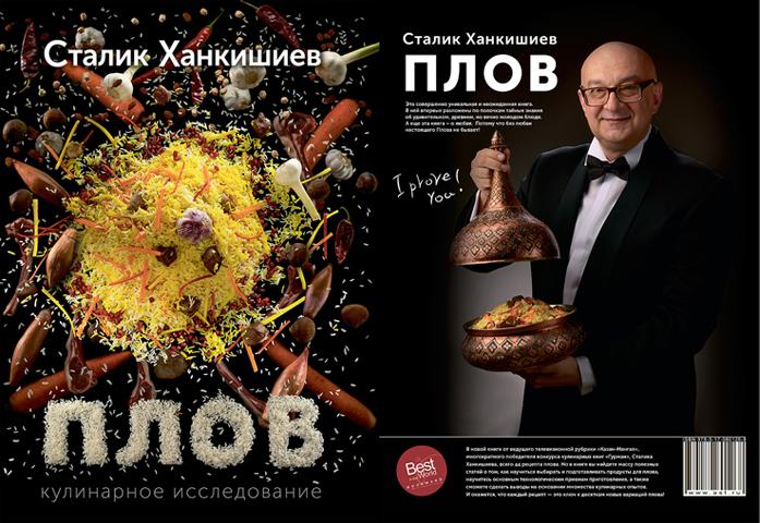 """Сталик Ханкишиев """"Плов. Кулинарное исследование"""""""
