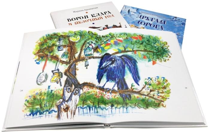 Книги Марины Аромштам