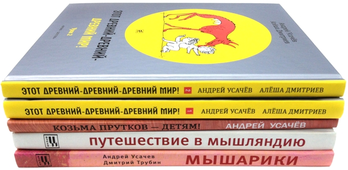Книги Андрея Усачева