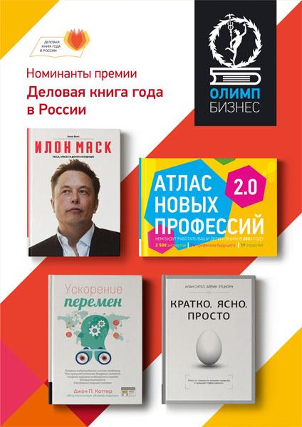 Деловая книга года в России
