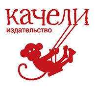 Издательство «Качели»