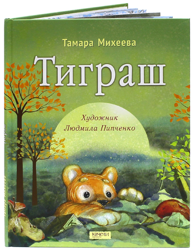 "Тамара Михеева ""Тиграш"""