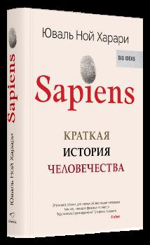 Юваль Харари. Sapiens