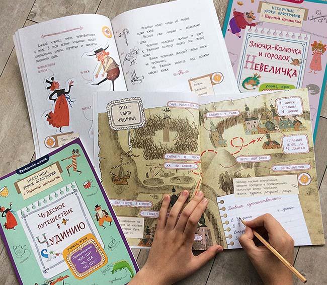 Нескучные уроки орфографии с Мариной Аромштам