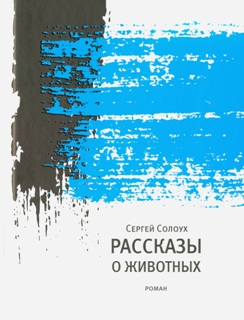 Сергей Солоух - Рассказы о животных