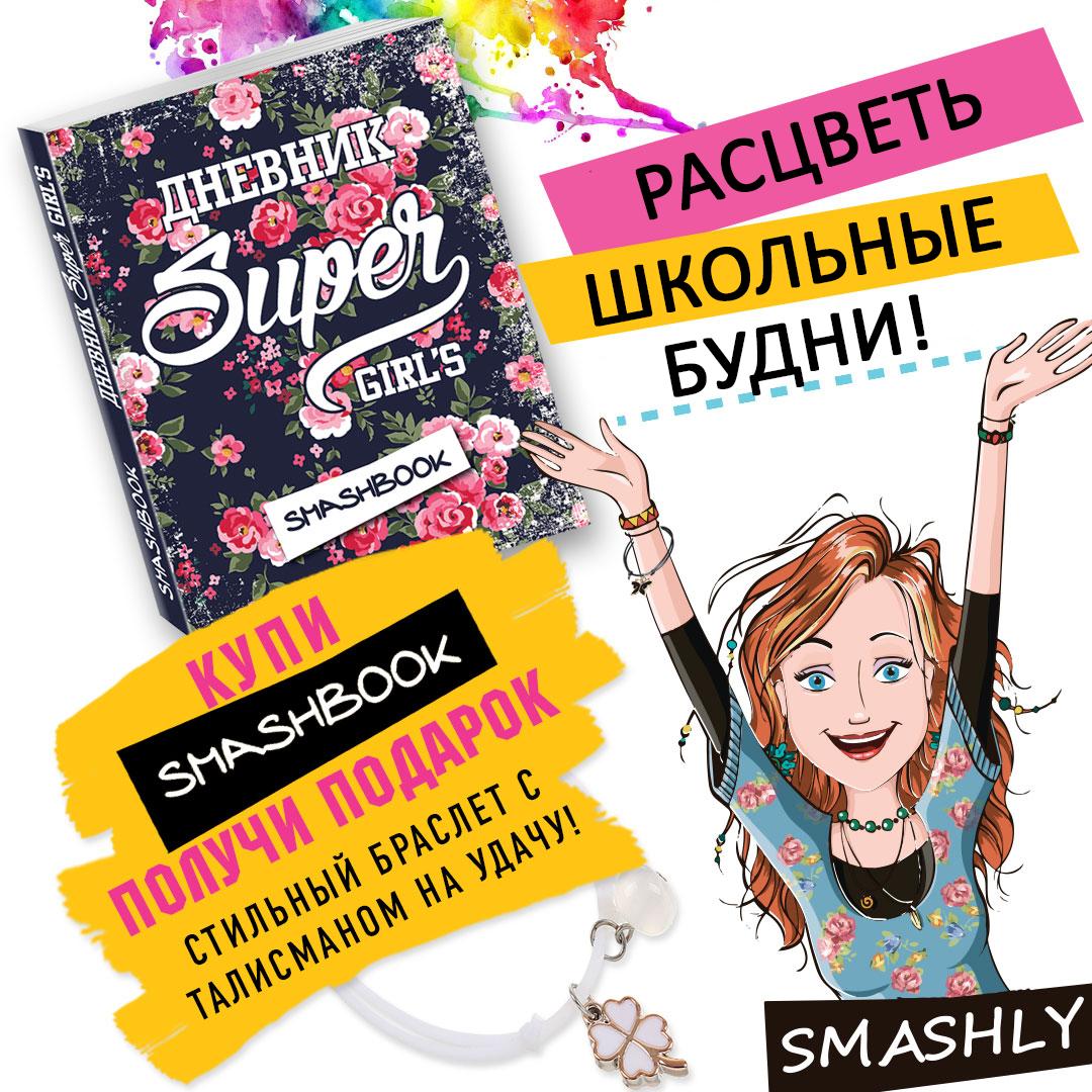 Купи смэшбук - получи в подарок стильный браслет!