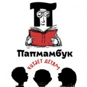 Папмамбук читает детям